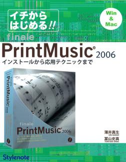 イチからはじめるPrintMusic2006 : インストールから応用テクニックまで-電子書籍