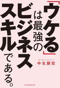 「ウケる」は最強のビジネススキルである。(日本経済新聞出版社)