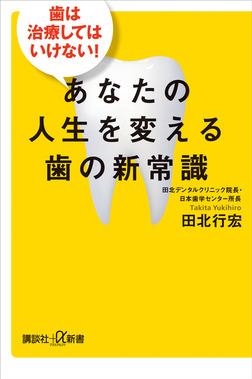 歯は治療してはいけない! あなたの人生を変える歯の新常識-電子書籍