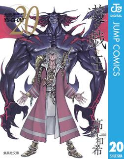 遊☆戯☆王 モノクロ版 20-電子書籍