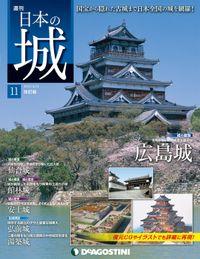 日本の城 改訂版 第11号