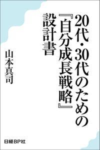 20代・30代のための『自分成長戦略』設計書