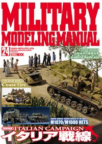 MILITARY MODELING MANUAL Vol.24