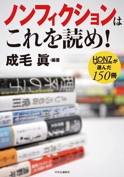 ノンフィクションはこれを読め! - HONZが選んだ150冊-電子書籍