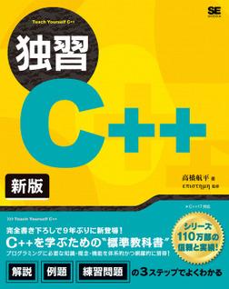 独習C++ 新版-電子書籍
