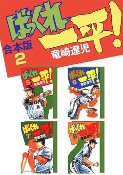 ばっくれ一平!【合本版】(2)-電子書籍