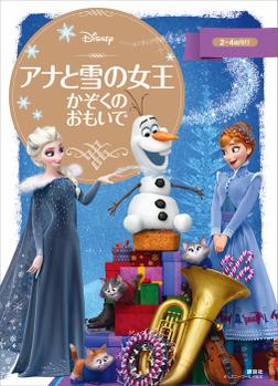 アナと雪の女王 かぞくの おもいで-電子書籍