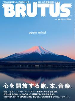 BRUTUS(ブルータス) 2018年 10月15日号 No.879 [心を開放する旅、本、音楽。]-電子書籍