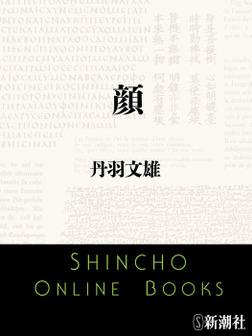 顔-電子書籍