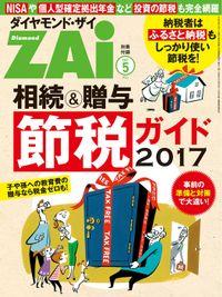 相続&贈与節税ガイド2017(ダイヤモンドZAi 2017年05月号別冊付録)