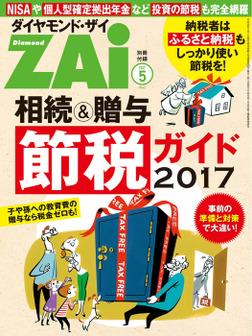 相続&贈与節税ガイド2017(ダイヤモンドZAi 2017年05月号別冊付録)-電子書籍