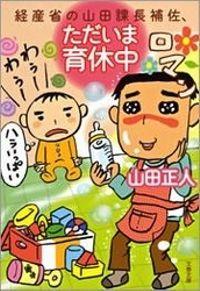 経産省の山田課長補佐、ただいま育休中(文春文庫)