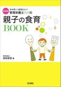 新装版 管理栄養士パパの親子の食育BOOK(内外出版社)