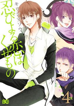 忍びよる恋はくせもの 4-電子書籍
