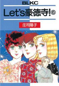 Let's豪徳寺!(6)