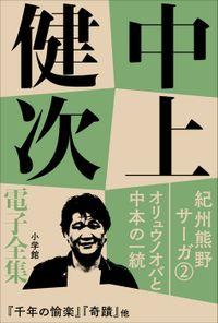 中上健次 電子全集2 『紀州熊野サーガ2 オリュウノオバと中本の一統』