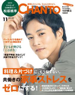 CHANTO 2019年 11月号-電子書籍