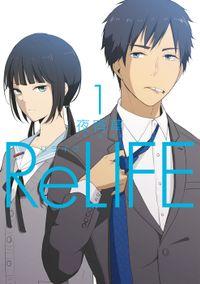 ReLIFE【フルカラー】1