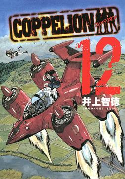 COPPELION(12)-電子書籍