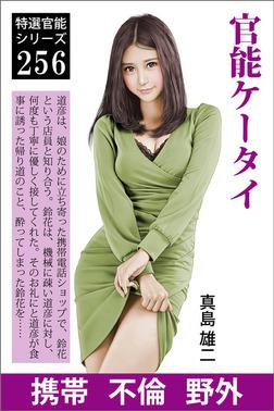 官能ケータイ-電子書籍
