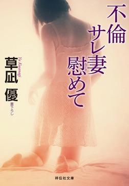 不倫サレ妻慰めて-電子書籍