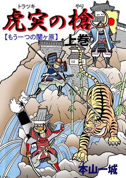 虎突の槍 -もう一つの関ヶ原-(上)-電子書籍