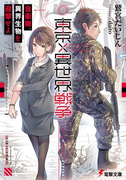 東京×異世界戦争 自衛隊、異界生物を迎撃せよ-電子書籍