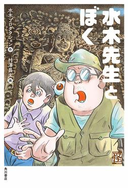 水木先生とぼく-電子書籍