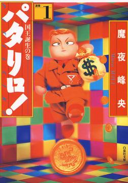 パタリロ! 1巻-電子書籍