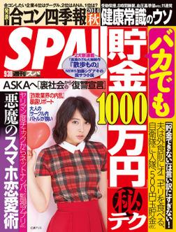 週刊SPA! 2014/9/30号-電子書籍