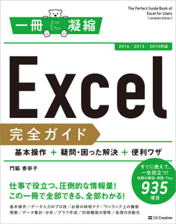 Excel 完全ガイド 基本操作+疑問・困った解決+便利ワザ [2016/2013/2010対応]-電子書籍