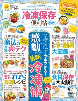 晋遊舎ムック 便利帖シリーズ082 冷凍保存の便利帖2021-電子書籍