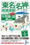 東名・名神高速道路の不思議と謎