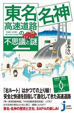 東名・名神高速道路の不思議と謎-電子書籍