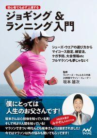 初心者でも必ず上達するジョギング&ランニング入門(マイナビ出版)
