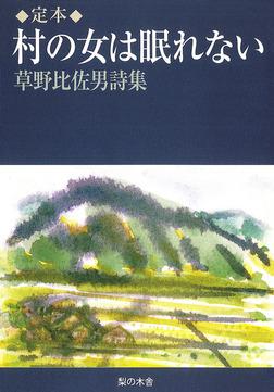 定本 村の女は眠れない : 草野比佐男詩集-電子書籍