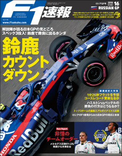 F1速報 2018 Rd16 ロシアGP号-電子書籍