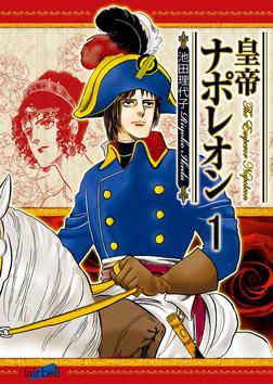 皇帝ナポレオン 1巻-電子書籍