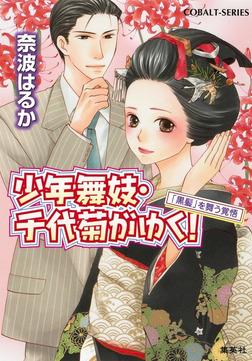 少年舞妓・千代菊がゆく!38 「黒髪」を舞う覚悟-電子書籍