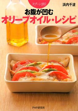 スプーン1杯! お腹が凹むオリーブオイル・レシピ-電子書籍