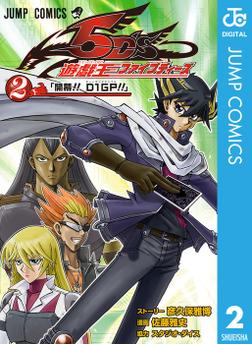 遊☆戯☆王5D's 2-電子書籍
