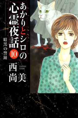 あかりとシロの心霊夜話(10)-電子書籍