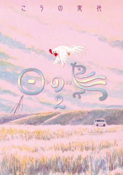 日の鳥 2-電子書籍