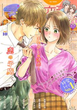 絶対恋愛Sweet 2018年10月号-電子書籍