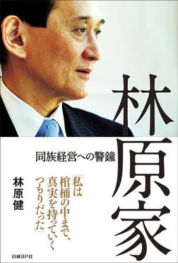 林原家-電子書籍