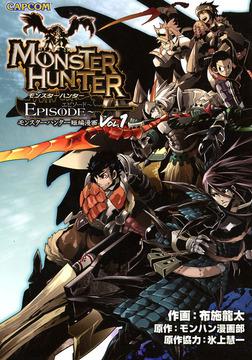 モンスターハンター EPISODE~Vol.1-電子書籍