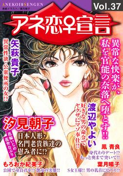 アネ恋♀宣言 Vol.37-電子書籍