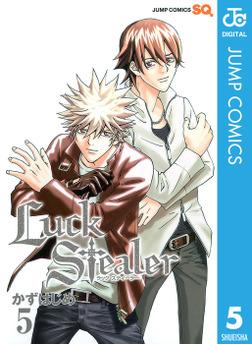 Luck Stealer 5-電子書籍