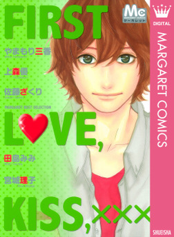 FIRST LOVE,KISS,xxx マーガレットベストセレクション-電子書籍