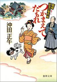 姫様お忍び事件帖(徳間文庫)